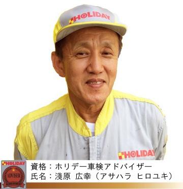 ホリデー 車検 福岡